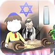 Become Jewish